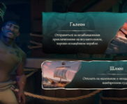 sea-of-thieves-04